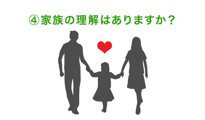 ④家族の理解はありますか?